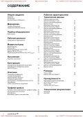 Канализационные насосы SEG и SEG AUTOadapt - Page 2