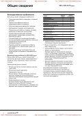 Канализационные насосы SEG и SEG AUTOadapt - Page 4