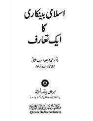 Islami Bankari Ka Ek Ta'aruf - Meezan Bank