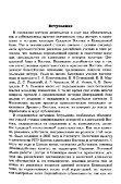 Вступление - Page 7