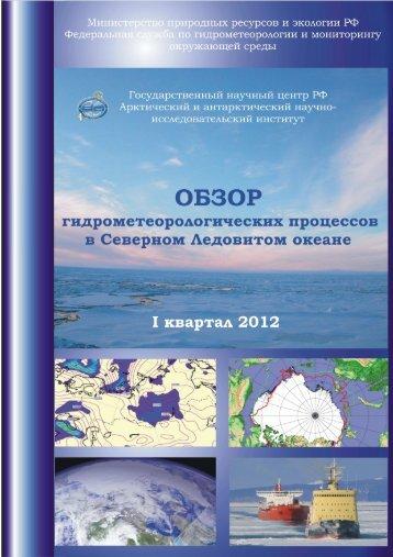Untitled - Арктический и антарктический НИИ