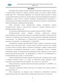 Untitled - Арктический и антарктический НИИ - Page 3