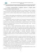 Untitled - Арктический и антарктический НИИ - Page 4