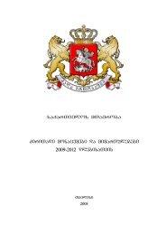 ZiriTadi monacemebi da mimarTulebebi 2009-2012 wlebisaTvis