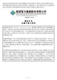 關連交易向聯合動力增資 - 龙源电力集团股份有限公司