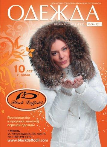 ТОВАРЫ ОПТОМ НА УРАЛЕ № 10 / 2011 - Предприниматель