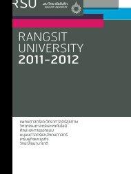 RANGSIT UNIVERSITY 2011-2012 - มหาวิทยาลัยรังสิต