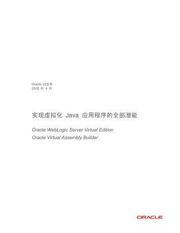 Oracle WebLogic Virtual Edition
