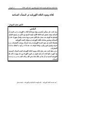 كفاءة وجودة الطاقة الكهربائية في المنشآت الصناعية - جامعة دمشق