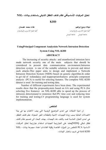 NSL KDD - علوم الحاسوب والرياضيات