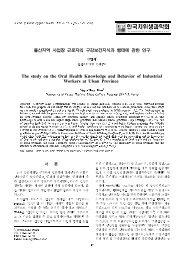 9(1) 17-23 김연화.fm