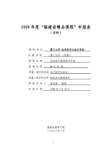 """2008 年度""""福建省精品课程""""申报表 - 厦门大学精品课程"""