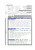 """2008 年度""""福建省精品课程""""申报表 - 厦门大学精品课程 - Page 3"""