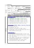 """2008 年度""""福建省精品课程""""申报表 - 厦门大学精品课程 - Page 6"""