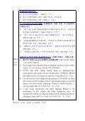 """2008 年度""""福建省精品课程""""申报表 - 厦门大学精品课程 - Page 7"""