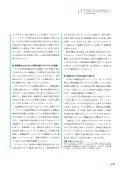 ナショナル・へルス・サービス (NHS)について - Page 2