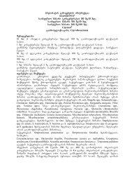 preparatis gamoyenebis instruqcia ciprinoli® sainfuzio xsnari ...