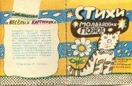 Стихи молдавских поэтов