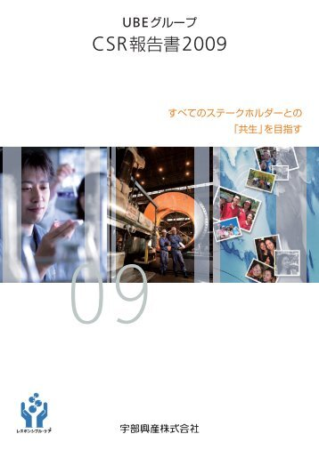 UBEグループ CSR報告書2009 - 宇部興産
