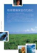 UBEグループ CSR報告書2009 - 宇部興産 - Page 2