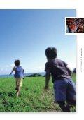 UBEグループ CSR報告書2009 - 宇部興産 - Page 3