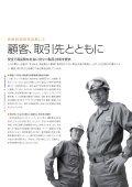 UBEグループ CSR報告書2009 - 宇部興産 - Page 6