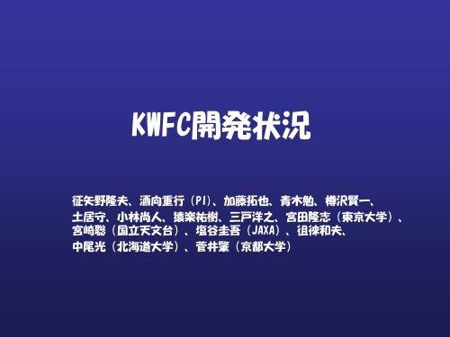 KWFCの開発状況 - 東京大学