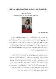 مقرر الجلسة السيدة سوسن أبو فخر الدين