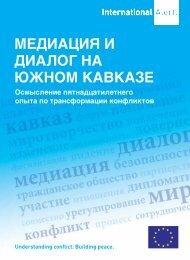 Медиация и диалог на ЮжноМ КавКазе - International Alert