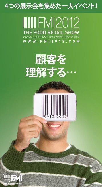 顧客を 理解する… - Food Marketing Institute