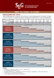 SEG Price list 201305 r2 - SEG瑞士酒店管理教育集团