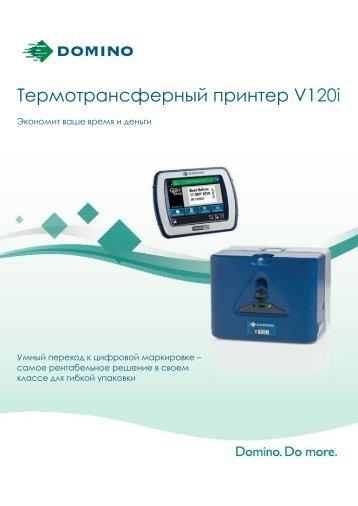 Термотрансферный принтер V120i