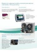 Термотрансферный принтер V120i - Page 3