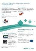 Термотрансферный принтер V120i - Page 4