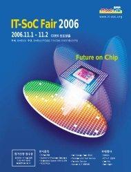 IT-SoC Fair 2006 Future on Chip - 시스템-반도체포럼