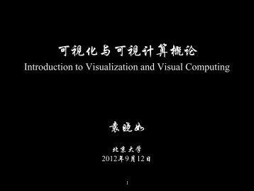What is Visualization - 北京大学可视化与可视分析研究组