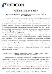 Практическое применение анализа остаточных газов в модуле ...