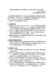 東京電力(株)福島第一原子力発電所にかかる原子力災害への対応の ...