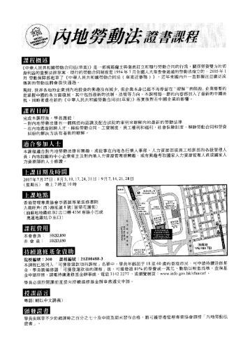 《中華人民共和國勞動合同法(草案)》 是一部規範僱主與僱員訂立和履行 ...