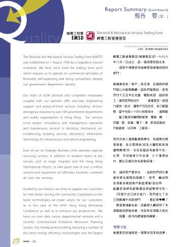 Report Summary (Gold Award) 報告摘要(金獎) - Hong Kong ...
