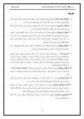 ویرایش پنجم - Page 4
