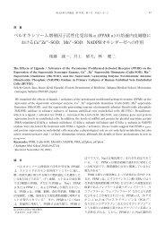 ペルオキシソーム増殖因子活性化受容体α(PPARα)の ... - 埼玉医科大学