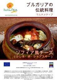 ソフィア風チーズ ブルガリアの 伝統料理 - Bulgaria Travel