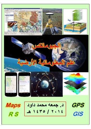 Dawod_Geomatics_2014