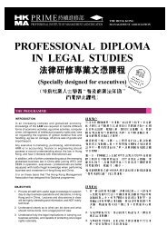 professional diploma in legal studies - Hong Kong Management ...
