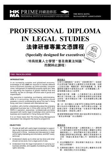 professional diploma in legal studies - Hong Kong Management ...