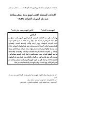 الاتجاهات المستقبلية الفضلى لتوسع مدينة دمشق بمساعدة ... - جامعة دمشق