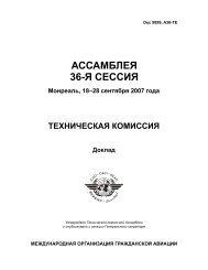 Doc 9899 - Сертификаты типа (МАК)