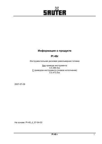 Информация о продукте PI 49r