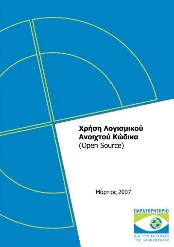 Χρήση Λογισμικού Ανοιχτού Κώδικα - Παρατηρητήριο για την ...